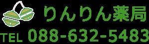 りんりん薬局 088-632-5483